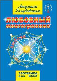 Lyubovnyj mnogogrannik - L. Golubovskaya