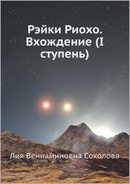 Rejki Rioho. Vhozhdenie (I stupen') - Liya Veniaminovna Sokolova