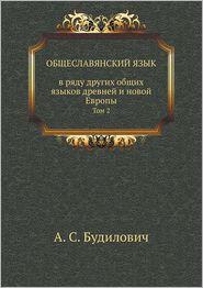 Obscheslavyanskij yazyk v ryadu drugih obschih yazykov drevnej i novoj Evropy Tom 2 - A. S. Budilovich