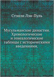 Musul'manskie dinastii. Hronologicheskie i genealogicheskie tablitsy s istoricheskimi vvedeniyami. - Stenli Len-Pul