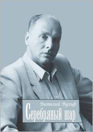 Serebryanyj shar - V.YA. Vul'f
