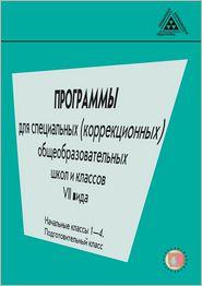 PROGRAMMY dlya spetsial'nyh (korrektsionnyh) obrazovatel'nyh uchrezhdenij VI vida (1-4 klassy, podgotovitel'nyj klass) - R. D. Triger