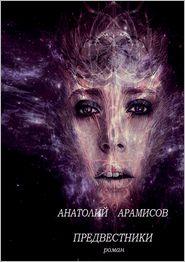 Predvestniki - Anatolij Aramisov
