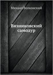 Vyaznikovskij samodur