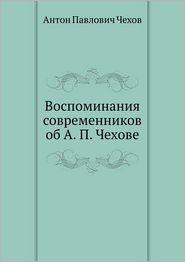 Vospominaniya sovremennikov ob A. P. Chehove - A. P. Chehov