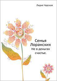 The Loransky family. Money is not happiness - L. Charskaya