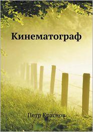Kinematograf - Pyotr Nikolaevich Krasnov