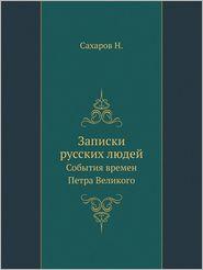 Zapiski Russkih Lyudej. Sobytiya Vremen Petra Velikogo - N. Saharov