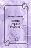 Bol'noe serdce (sbornik) (in Russian Language)