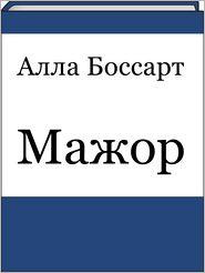 Mazhor (Russian edition) - Alla Bossart