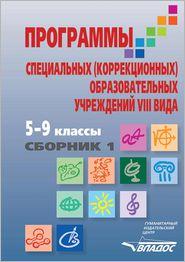 Programmy spetsial'nyh (korrektsionnyh) obrazovatel'nyh uchrezhdenij VIII vida: 5 9 klass. Sbornik 1