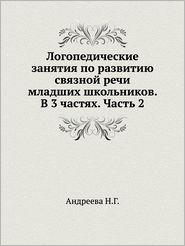 Logopedicheskie Zanyatiya Po Razvitiyu Svyaznoj Rechi Mladshih Shkol'nikov. V 3 Chastyah. Chast' 2