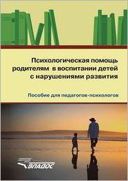 Psihologicheskaya pomosch' roditelyam v vospitanii detej s narusheniyami razvitiya