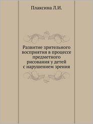 Razvitie Zritel'nogo Vospriyatiya V Protsesse Predmetnogo Risovaniya U Detej S Narusheniem Zreniya