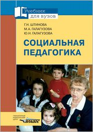 Sotsial'naya pedagogika uchebnik dlya studentov vuzov, obuchayuschihsya po spetsial'nosti