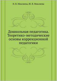 Doshkol'naya pedagogika. Teoretiko-metodicheskie osnovy korrektsionnoj pedagogiki