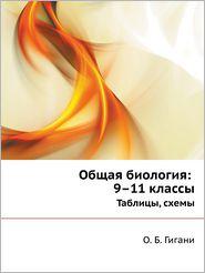 Obschaya Biologiya: 9-11 Klassy. Tablitsy, Shemy