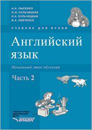 Anglijskij yazyk. Nachal'nyj etap obucheniya. V 2 chastyah. Chast' 2 - A.N. Lysenko, O.I. Kul'chitskaya, N.A. Kul'chitskaya