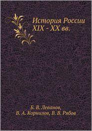 Istoriya Rossii XIX - XX vv.