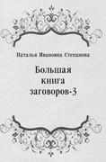 Natal´ya Ivanovna Stepanova: Bol´shaya kniga zagovorov-3 (in Russian Language)