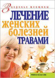 Lechenie zhenskih boleznej travami - Ol'ga Sergeevna Chernogaeva
