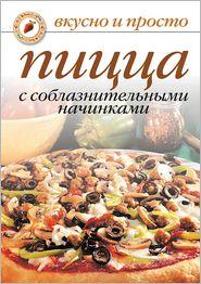 Pitstsa s soblaznitel'nymi nachinkami - Ol'ga Ivushkina