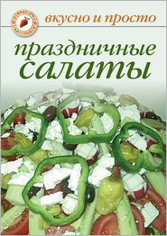Prazdnichnye salaty - Ol'ga Ivushkina