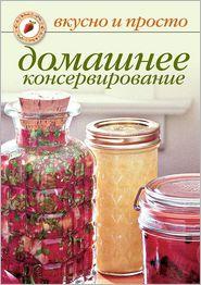 Domashnee konservirovanie - Ol'ga Ivushkina