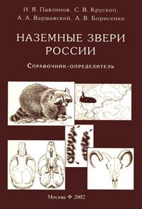 nazemnye zveri rossii. spravochnik-opredelitel- - i. ja. pavlinov s. v. kruskop a. a. varshavskij a. v. borisenko