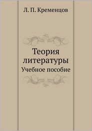 Teoriya literatury Uchebnoe posobie - L. P. Krementsov