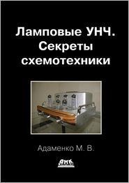 Lampovye UNCh. Sekretnye shemotehniki - M. V. Adamenko