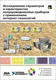 Issledovanie parametrov i harakteristik poluprovodnikovyh priborov s primeneniem internet-tehnologij (+ DVD-ROM) - A.S. Glinchenko, N.M. Egorov, V.A. Komarov