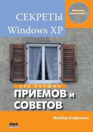 Sekrety Windows XP 500 luchshih priemov i sovetov