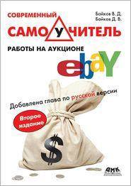Sovremennyj samouchitel' raboty na auktsione eBay - D.V. Bajkov, V.D. Bajkov