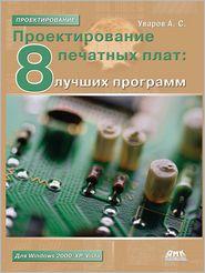 Proektirovanie Pechatnyh Plat. 8 Luchshih Programm - A.S. Uvarov