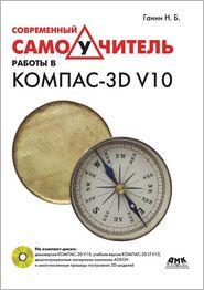 Sovremennyj samouchitel' raboty v KOMPAS-3D V10 (+ CD-ROM) - N.B. Ganin