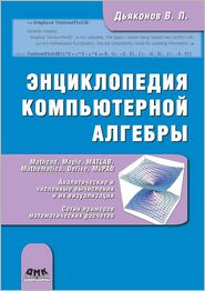 Encyclopedia of computer algebra. Book 1 - V.P. Dyakonov