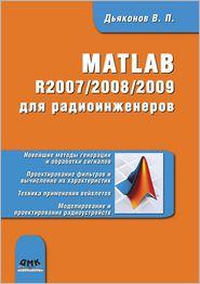 MATLAB R2007-2008-2009 dlya radioinzhenerov - P. D'yakonov V.