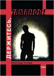 Derzhites', Zamanov!