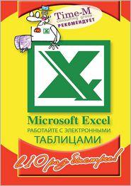Microsoft Excel Rabotajte s elektronnymi tablitsam v 10 raz bystree - Aleksandr Gorbachev, Dmitrij Kotleev
