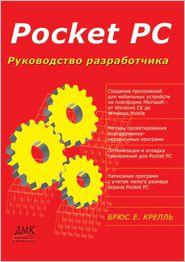 Pocket PC. Rukovodstvo razrabotchika - Bryus E. Krell