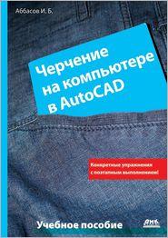 Cherchenie na komp'yutere v AutoCAD - I.B. Abbasov