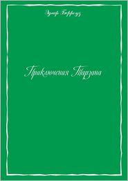 Priklyucheniya Tarzana v dzhunglyah Kniga shestaya - E.R. Berrouz