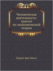 Chelovecheskaya Deyatel'nost': Traktat Po Ekonomicheskoj Teorii - Lyudvig Fon Mizes