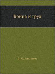 Vojna I Trud - V. M. Anichikov