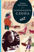 Elena, Makarova: Free the Elephant