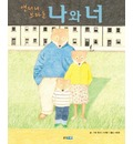 Me & You - Anthony Browne