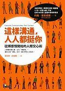 Everyone Communicates, Few Connect: What the Most Effective People Do Differently (Chinese Edition)