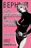 +Da Top Fiction * Zzf * Books 1+2 * Zapiski Zloebuchego Fotografa * Digest Version * Russian Edition - Verny, Alec