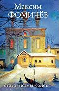 Max Fomitchev: Verses, Poems, Sonets - Fomitchev, Max